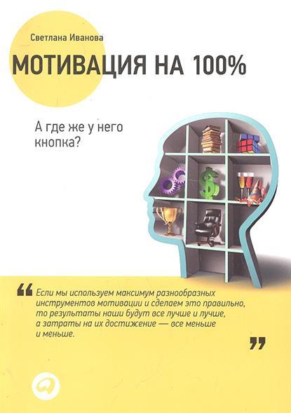 Иванова С. Мотивация на 100% А где же у него кнопка