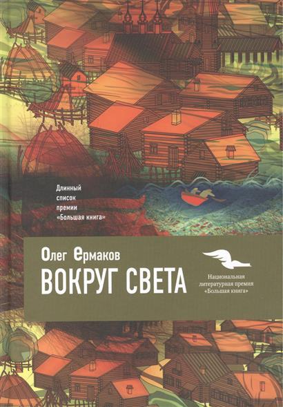 Ермаков О. Вокруг света. Роман