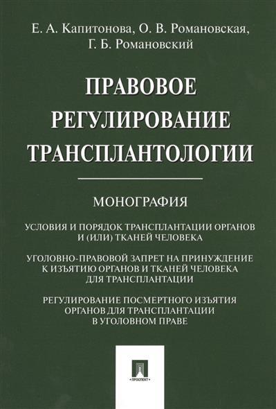 Правовое регулирование транспорталогии. Монография