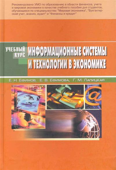 Информационные системы и технологии в экономике Учеб. пос.