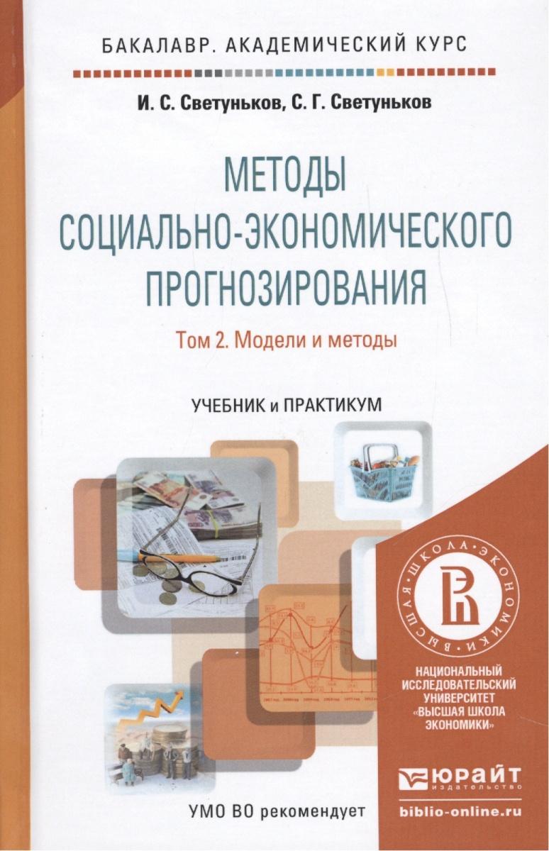 Методы социально-экономического прогнозирования. Том 2. Модели и методы. Учебник и практикум для академического бакалавриата
