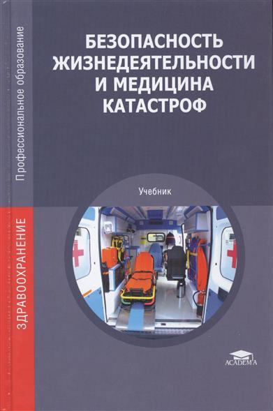 Киршин Н., Свитнев И. (ред.) Безопасность жизнедеятельности и медицина катастроф. Учебник
