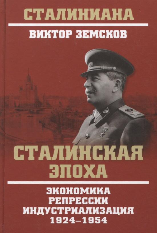 Сталинская эпоха. Экономика, репрессии, индустриализация 1924-1954