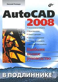 Полещук Н. AutoCAD 2008 В подлиннике ISBN: 9785977500739 autocad 2008 самое необходимое