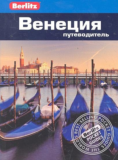 Уллиан Р., Болтон С. Венеция Путеводитель