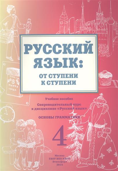 Русский язык: от ступени к ступени. Учебное пособие. 4