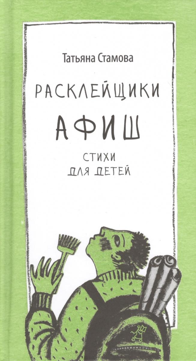 Стамова Т. Расклейщики афиш. Стихи для детей стамова т кругосарайное путешествие