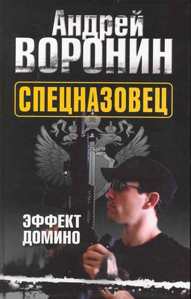 Воронин А.: Спецназовец Эффект домино