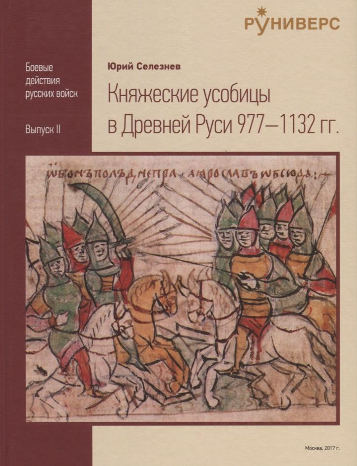 Селезнев Ю. Княжеские усобицы в Древней Руси 977-1132 гг.