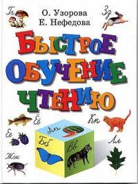 Узорова О., Нефедова Е. Быстрое обучение чтению быстрое обучение чтению