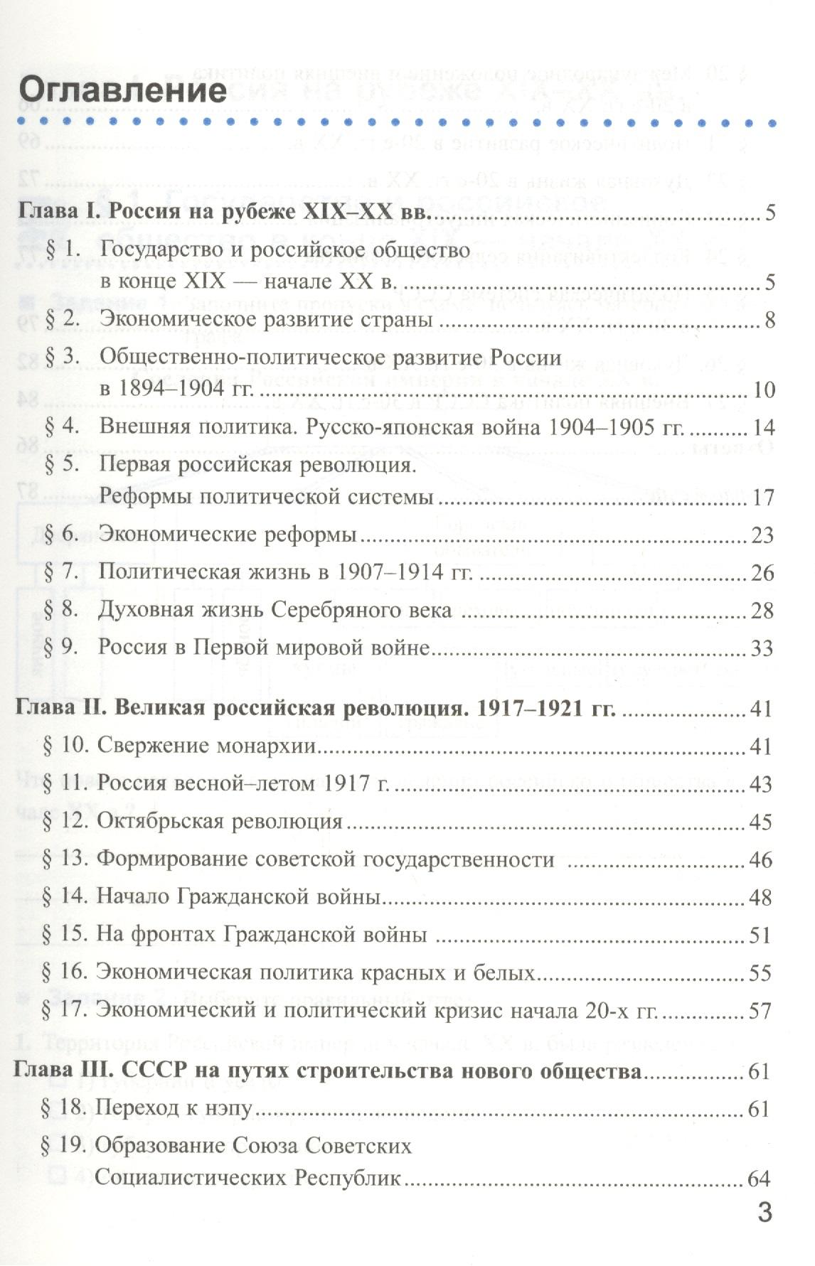 Рабочая тетрадь по истории россии 9 класс данилов косулина параграф 14 ответы скачать бесплатно