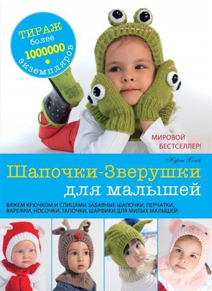 Шапочки-зверушки для малышей. Вяжем крючком и спицами забавные шапочки, перчатки, варежки, носочки, тапочки, шапочки для милых малышей