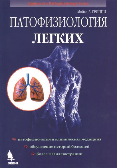 Патофизиология легких