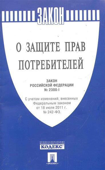 Закон РФ О защите прав потребителей №2300-1
