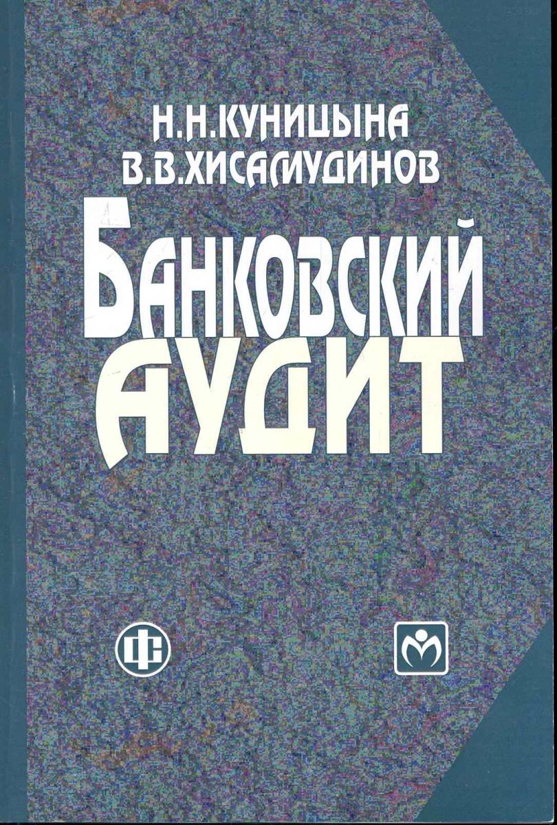 Банковский аудит: учеб.пособие
