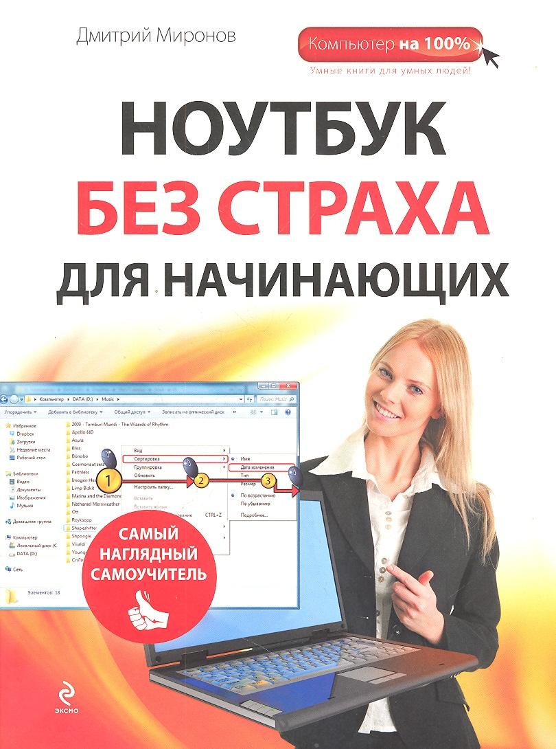Миронов Д. Ноутбук без страха для начинающих
