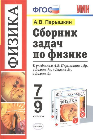 Перышкин А.: Сборник задач по физике. 7-9 классы. К учебникам А. В. Перышкина и др.
