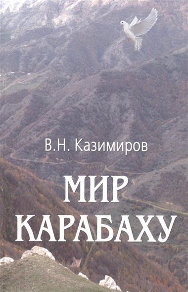 Мир Карабаху. Посредничество России в урегулировании нагорно-карабахского конфликта