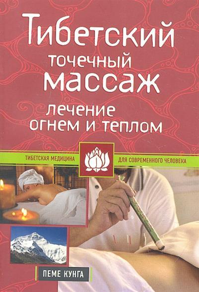 Тибетский точечный массаж лечение огнем и теплом