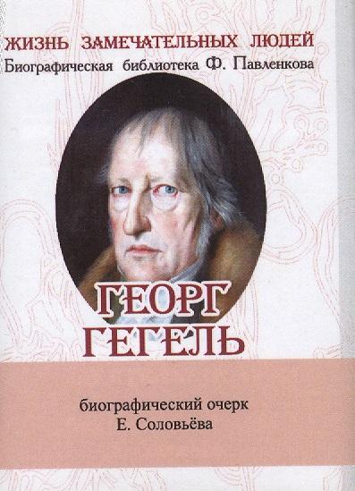 Георг Гегель. Его жизнь и философская деятельность. Биографический очерк (миниатюрное издание)