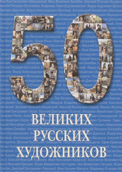 Астахов Ю. 50 великих русских художников 100 великих русских охотников