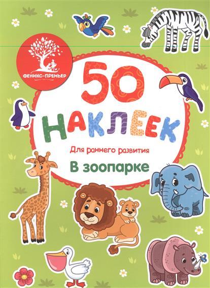 Фоминичев А. (ред.) В зоопарке. Книжка с наклейками