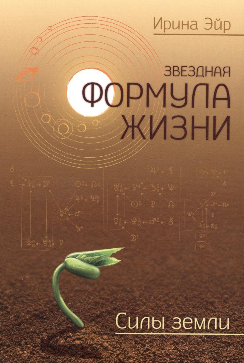 Эйр И. Звездная формула жизни. Сила земли wd 24 8 подар набор формула жизни