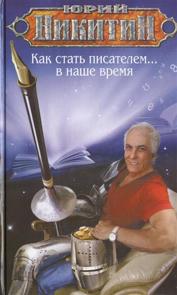 Никитин Ю. Как стать писателем... в наше время никитин ю человек изменивший мир