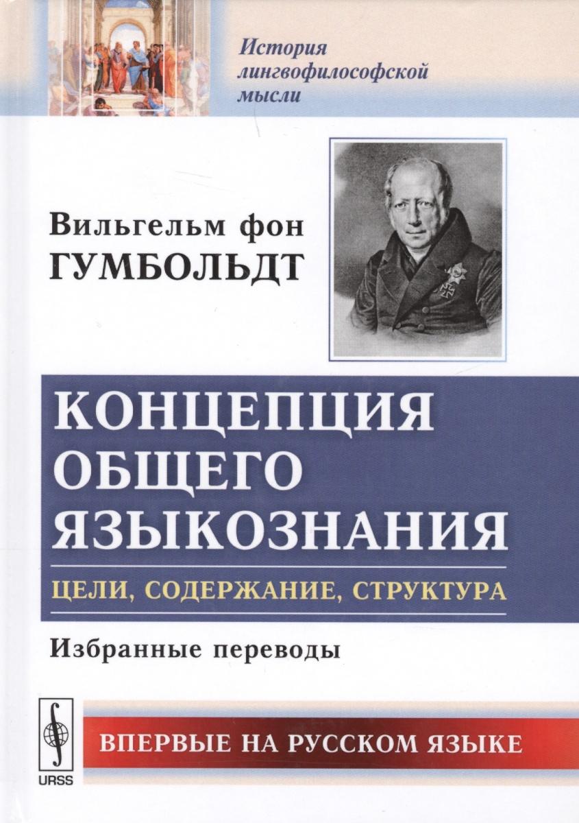 Концепция общего языкознания Цели содержание структура Избранные переводы