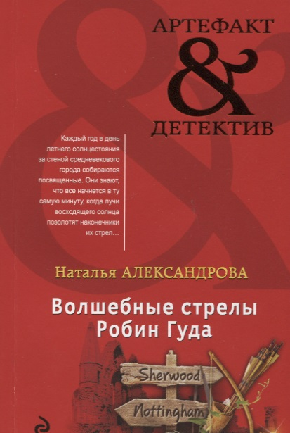 Александрова Н. Волшебные стрелы Робин Гуда tort law and human rights second edition