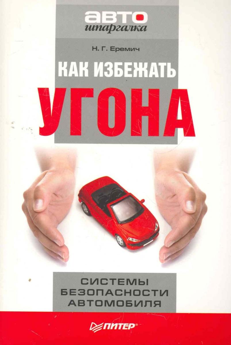 Еремич Н. Как избежать угон Системы безопасности автомобиля