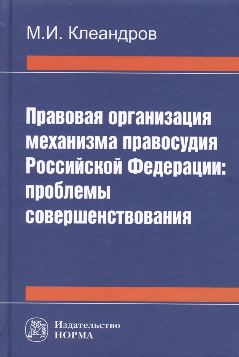 Правовая организация механизма правосудия Российской Федерации. Проблемы совершенствования