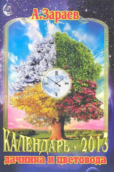 Календарь дачника и цветовода на 2013 год