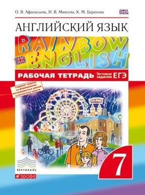 Афанасьева О., Михеева И., Баранова К. Rainbow English. Английский язык. 7 класс. Рабочая тетрадь артюхова и сост английский язык 7 класс