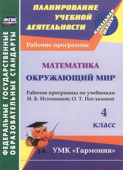 Математика. Окружающий мир. 4 класс. Рабочие программы по учебникам Н.Б. Истоминой и О.Т. Поглазовой
