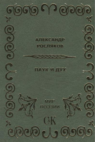 Фото Росляков А. Паук и дух карташевский в росляков а ред цифровые атс для сельской связи