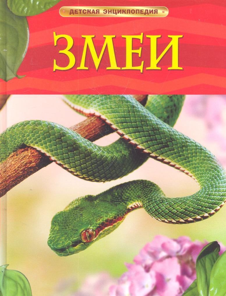 Шейх-Миллер Дж. Змеи