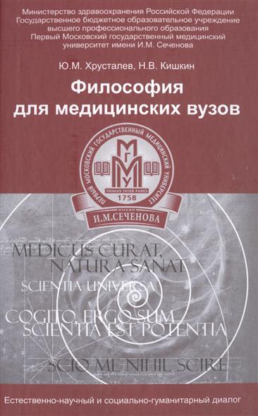 Хрусталев Ю., Кишкин Н. Философия для медицинских вузов. Учебное пособие