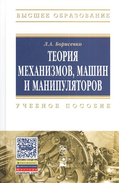 Теория механизмов, машин и манипуляторов. Учебное пособие