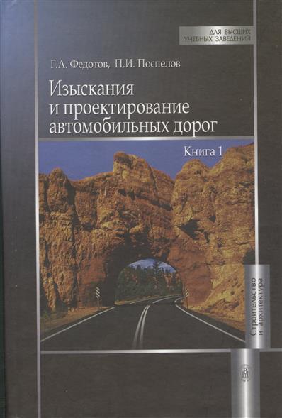 Федотов Г. Изыскания и проектирование автомобильных дорог. Книга 1 изыскания и проектирование автомобильных дорог учебник в 2 х книгах книга 2