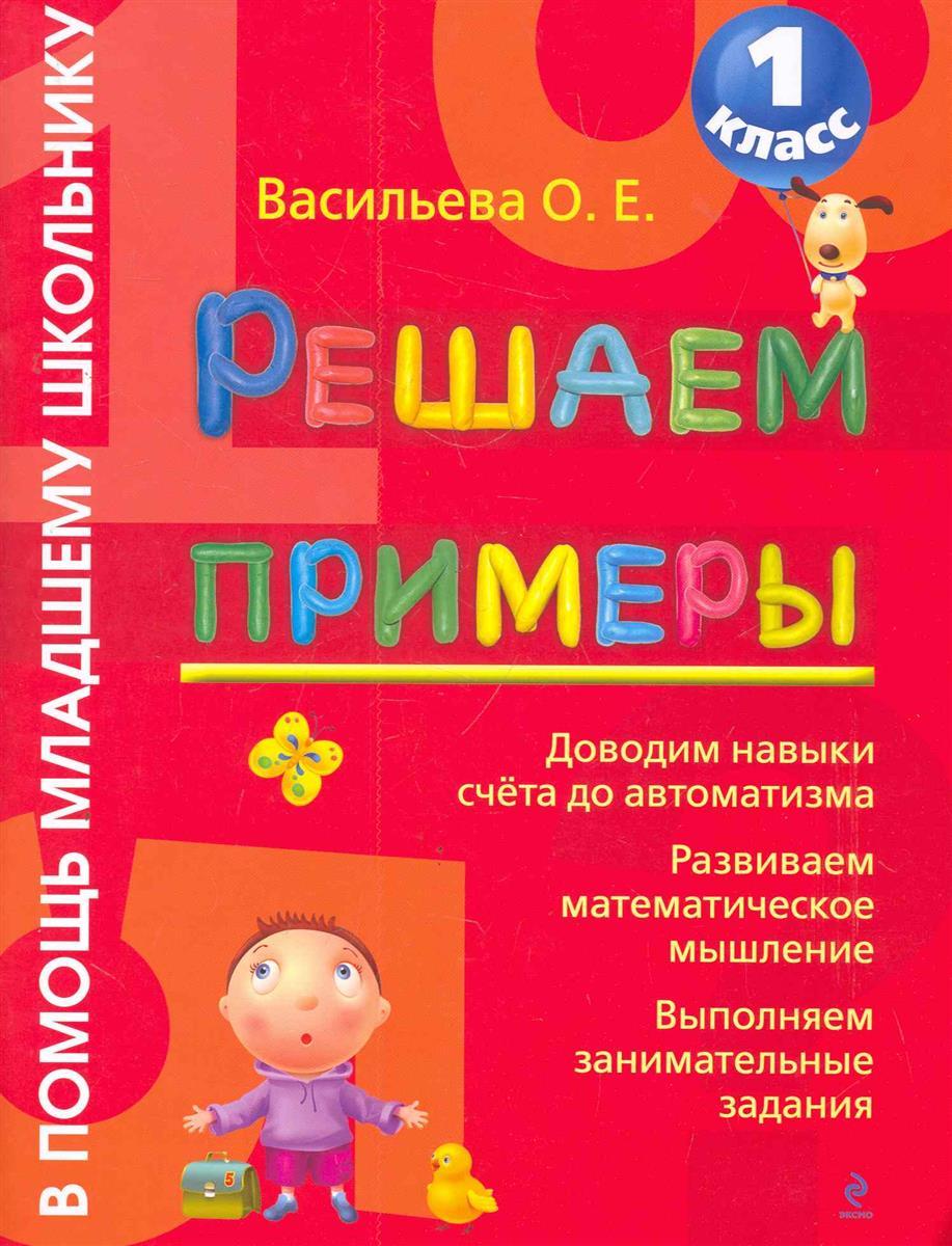 Васильева О. Решаем примеры 1 кл. о е васильева решаем примеры 3 4 классы