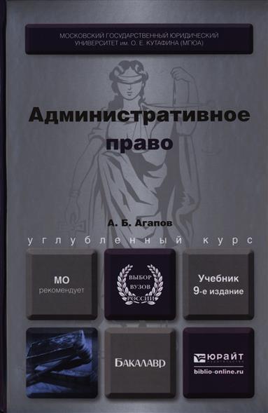 Административное право. Учебник для бакалавров. 9-е издание, переработанное и дополненное