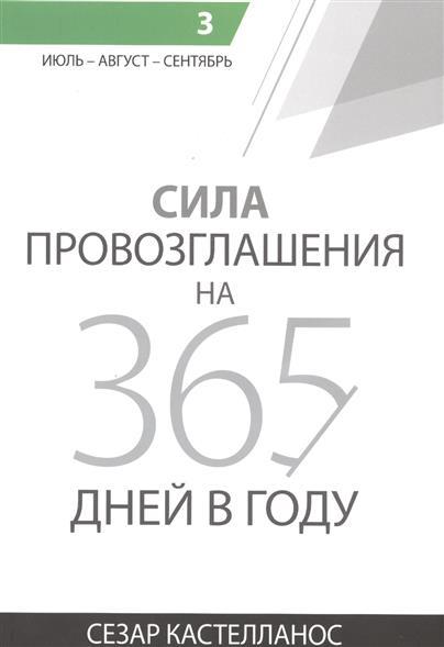 Кастелланос С. Сила провозглашения на 365 дней в году. Том 3. Июль - август - сентябрь утюг 365 дней