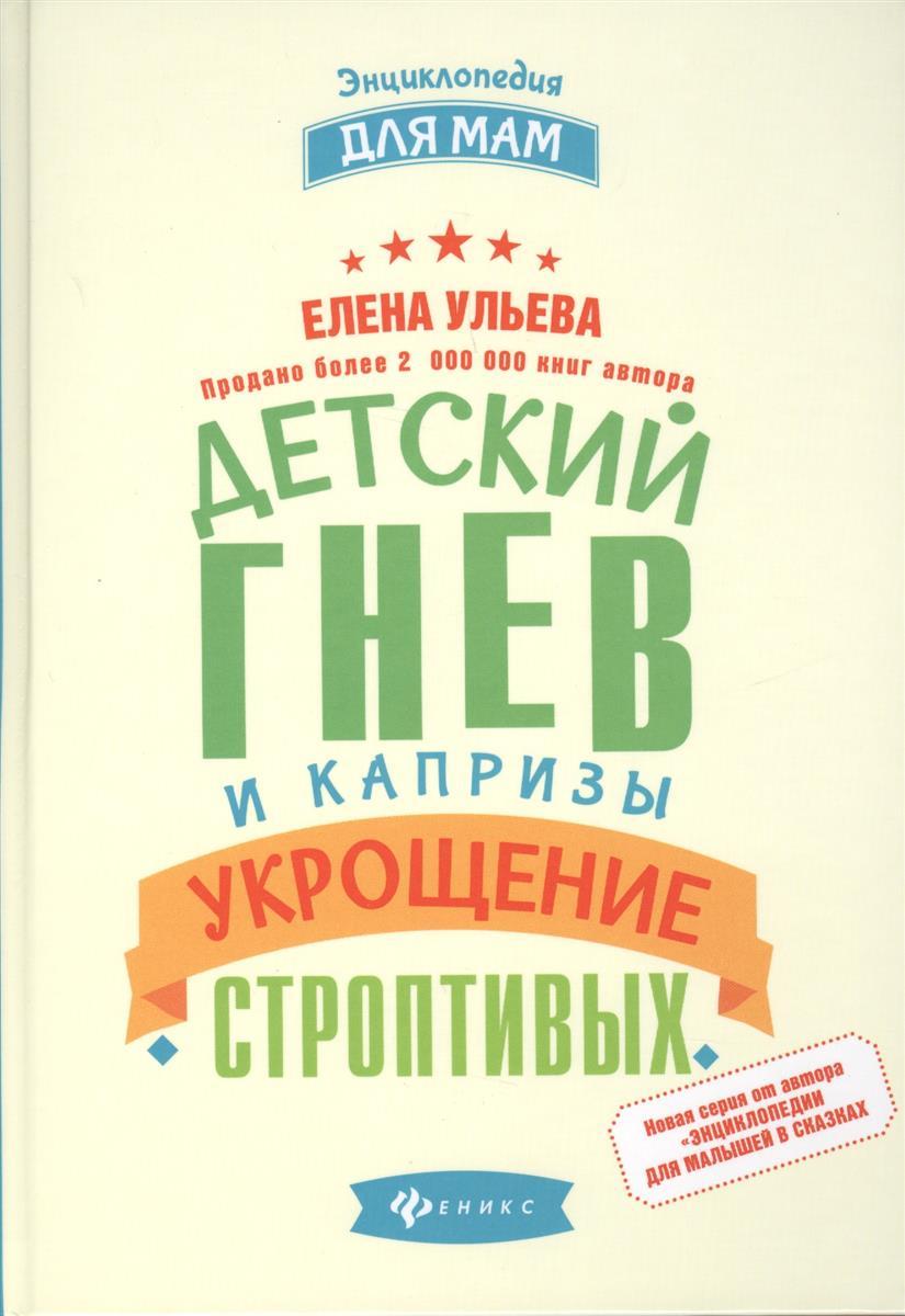 Книга Детский гнев и капризы. Укрощение строптивых. Ульева Е.