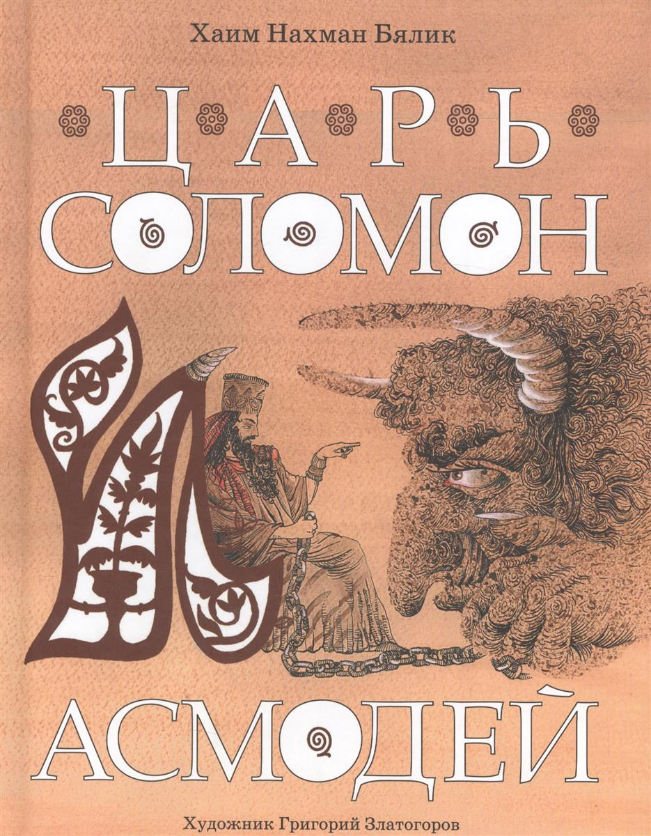 Бялик Х. Царь Соломон и Асмодей