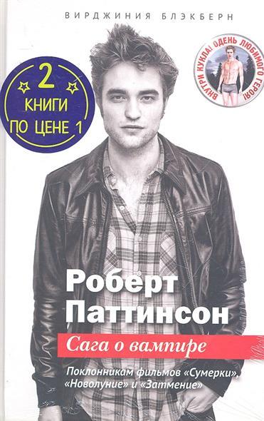 Роберт Паттинсон Сага о вампире / Кристен Стюарт...