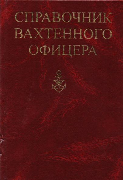 Справочник вахтенного офицера (2 изд.)