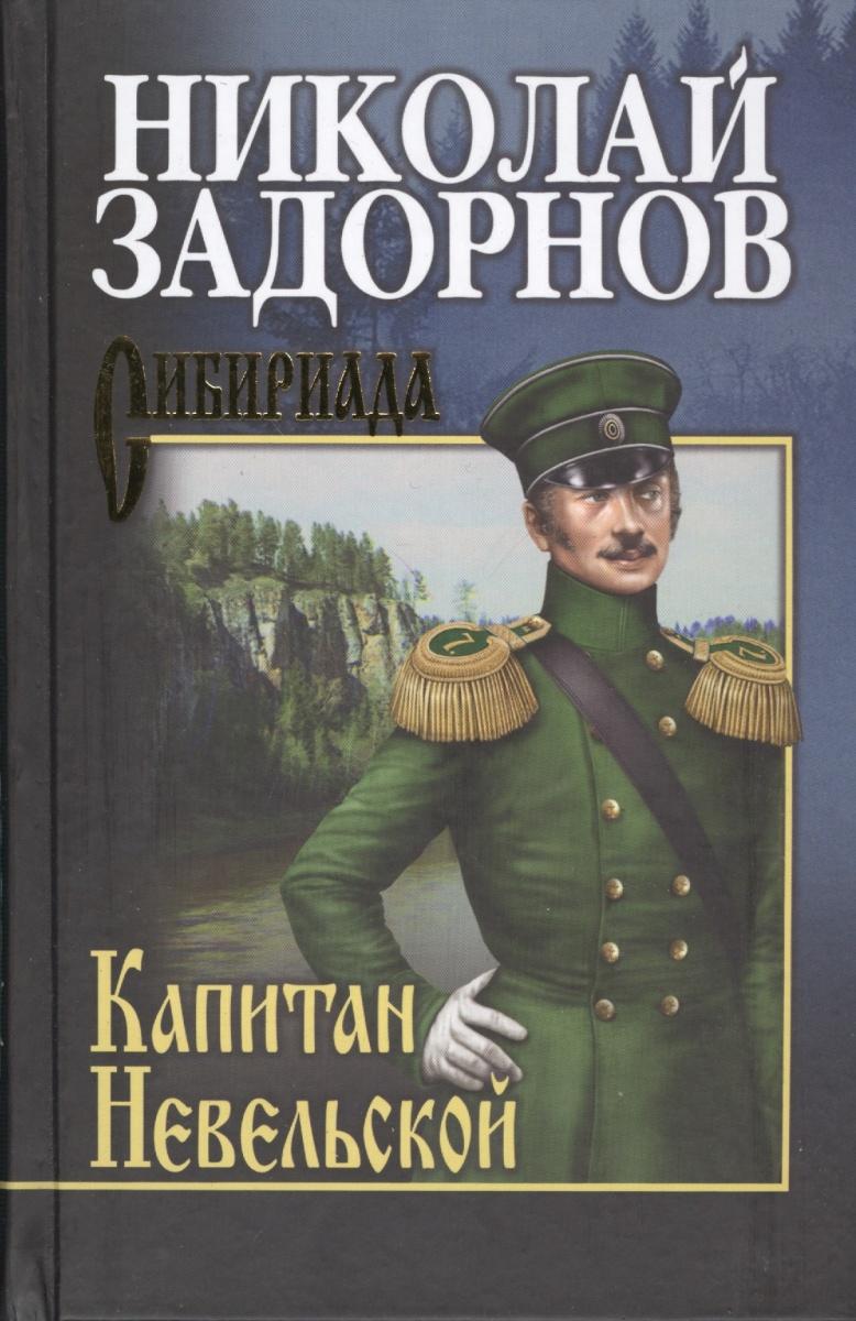 Задорнов Н. Капитан Невельской н п задорнов гонконг