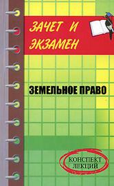 Макарычев В. Земельное право Конспект лекций муниципальное право конспект лекций