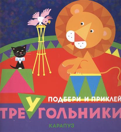 Савушкин С. (ред.) Цирк. Подбери и приклей треугольники цена